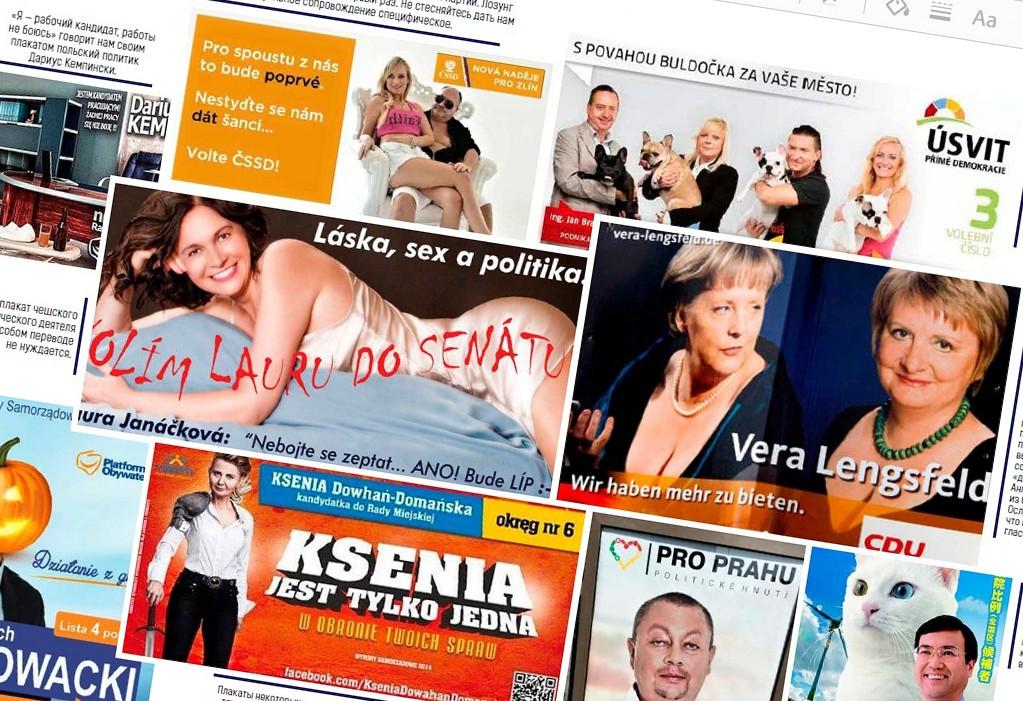 География оригинального предвыборного агитационного плаката разных стран