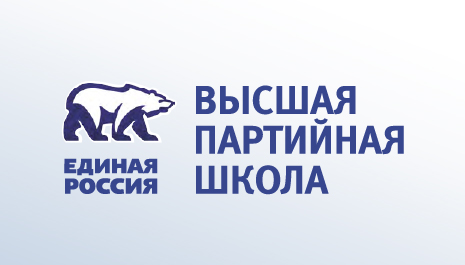 Образовательный модуль Высшей партийной школы «Политический текст»