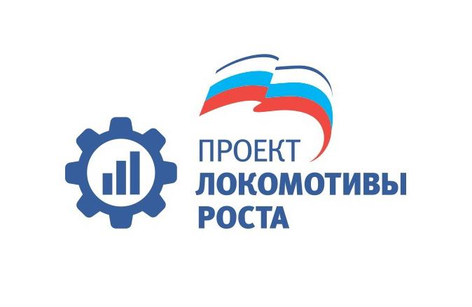 Проект «Локомотивы роста»